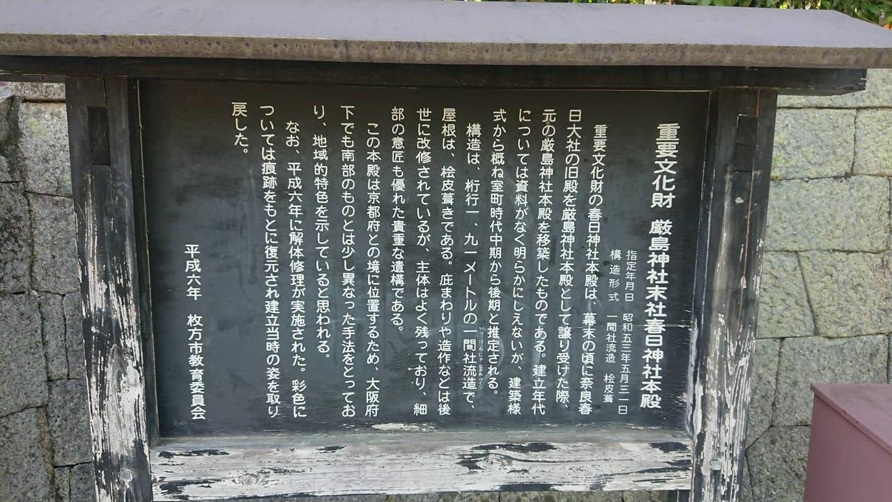 厳島神社-看板