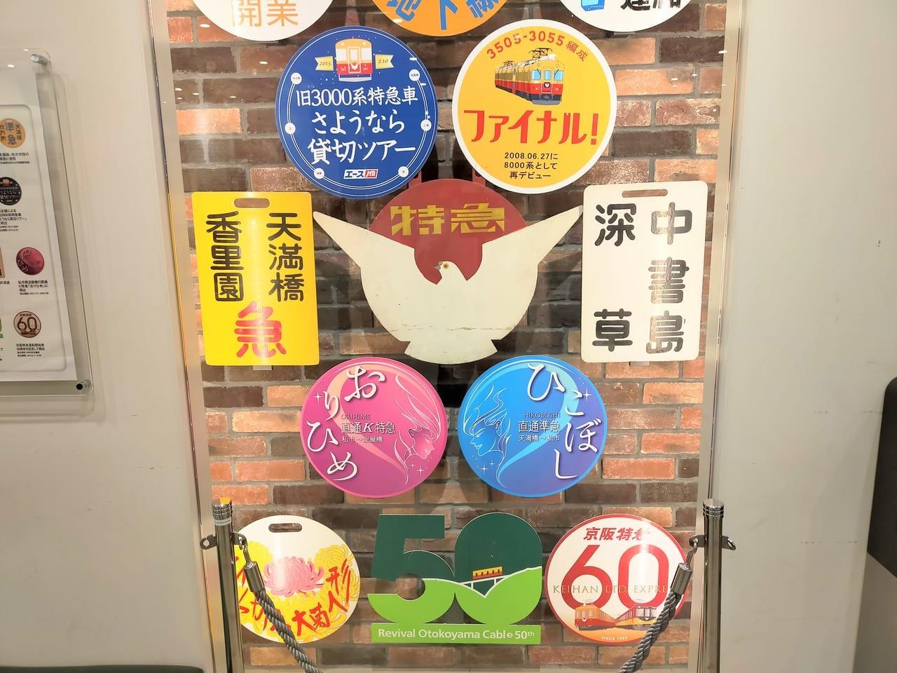 京阪電車開業111周年記念