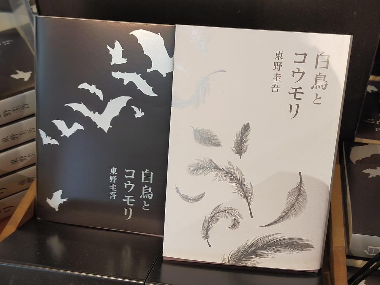 白鳥とコウモリ東野圭吾