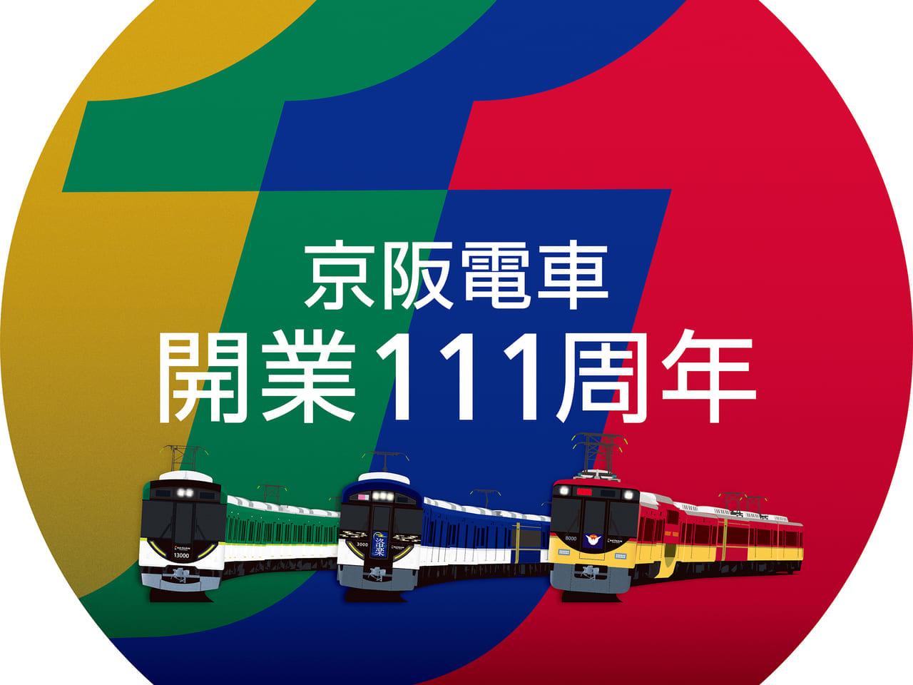 京阪電車開業111周年記念イベント