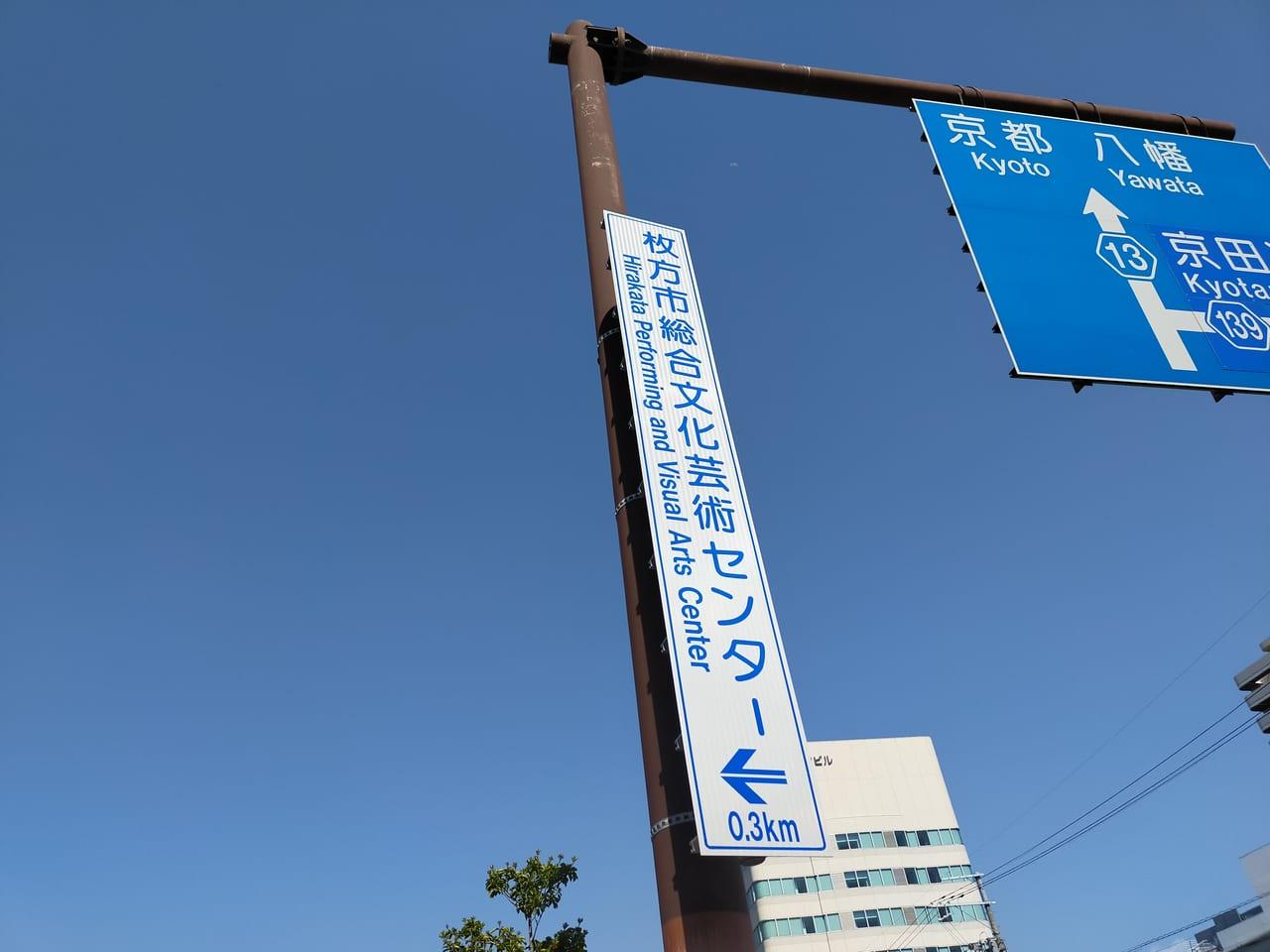 枚方市総合文化芸術センター