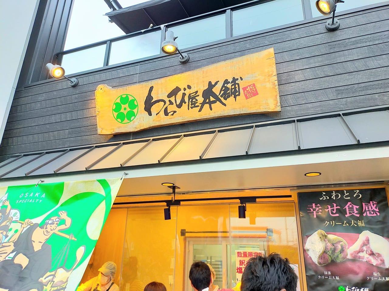 わらび屋本舗枚方店